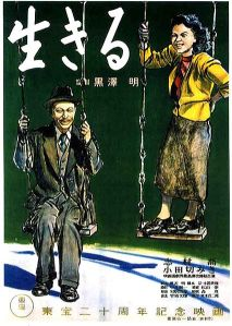4b946-426px-ikiru_poster