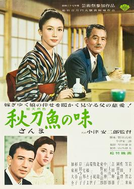 an_autumn_afternoon_filmposter