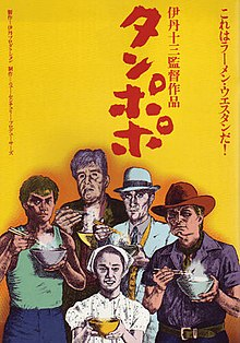 220px-Tampopo_cover.jpg