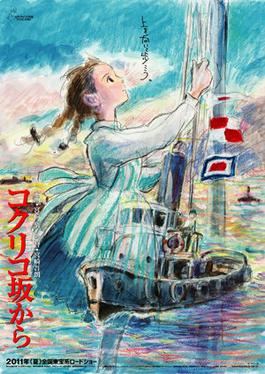 Kokurikozaka_kara_film_poster.jpg