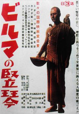 The_Burmese_Harp_Nikkatsu_1956_poster.jpg